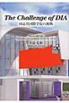 The Challenge of DIA 同志社国際学院の挑戦