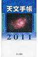 天文手帳 2011 星座早見盤付天文ポケット年鑑