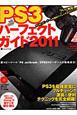 PS3 パーフェクトガイド 2011 ついに発見!PS3のコピーゲームを無料でプレイする