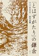 『とはずがたり』の鎌倉 国文学解釈雑叢