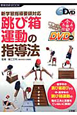 跳び箱運動の指導法 よくわかるDVDシリーズ 新・学習指導要領対応