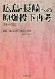 広島・長崎への原爆投下再考 日米の視点