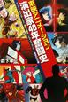 東映アニメーション 演出家40年奮闘史 アニメ『ドラゴンボールZ』『聖闘士星矢』『トランス