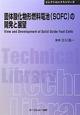 固体酸化物形燃料電池(SOFC)の開発と展望<普及版>