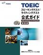TOEIC スピーキングテスト/ライティングテスト 公式ガイド<新装版> CD付