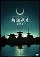 TATUYA ISHII SPIRITUAL CONCERT 2010 輪廻秋月 in 薬師寺