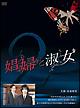 娼婦と淑女 DVD-BOX2