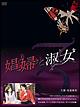 娼婦と淑女 DVD-BOX3
