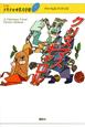 クリスマスキャロル 少年少女世界文学館<21世紀版>7
