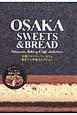 OSAKA SWEETS&BREAD 大阪スイーツ・パン・カフェ あまから手帖 セレクシ