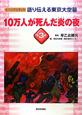 10万人が死んだ炎の夜 語り伝える東京大空襲3