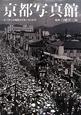 京都写真館 なつかしの昭和20年~40年代