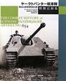 ヤークトパンター戦車隊 戦闘記録集 第654重戦車駆逐大隊