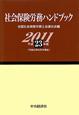 社会保険労務ハンドブック 平成23年