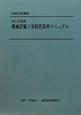 国土交通省機械設備工事積算基準マニュアル 平成22年
