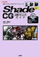 Shade11 CG 上級テクニック ガイド CD-ROM付 国内シェアNo.1の3D-CGソフト「シェード」