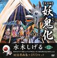 妖鬼化-ムジャラ-<完全版> アジア2・アメリカ・その他 水木しげる妖怪原画集+DVDセット (12)