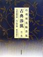 古典渉猟 石飛博光臨書集<新装版> 九成宮醴泉銘・孔子廟堂碑・雁塔聖教序 (1)