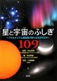 星と宇宙のふしぎ 109
