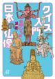 クイズで入門 日本の仏像