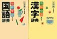 例解学習 国語辞典<第九版>/例解学習 漢字辞典<第七版> 2冊セット