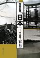 日本 中・四国1 写真記録 広島・山口・鳥取・島根