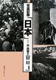 日本 中・四国2 写真記録 岡山・香川・徳島・愛媛・高知