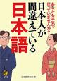 日本人が間違えている 日本語 あなたも平気で使っていませんか?