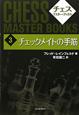 チェックメイトの手筋 チェス・マスター・ブックス3