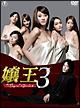 嬢王3 ~Special Edition~ DVD-BOX