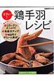 鶏手羽レシピ エラい!