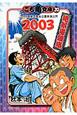 こち亀文庫 (20)
