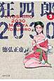 狂四郎2030 (2)