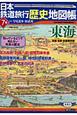 日本鉄道旅行歴史地図帳 東海鉄道 全線 全駅 全優等列車(7)
