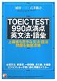 TOEIC TEST 990点満点 英文法・語彙