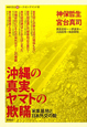 沖縄の真実、ヤマトの欺瞞 神保・宮台(激)トーク・オン・デマンド8 米軍基地と日本外交の軛