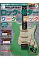 ロック・ギター ワークブック DVD付 30段階のレベル別ステップアップ方式で確実に上達で