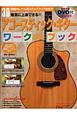 アコースティック・ギター ワークブック DVD付 30段階のレベル別ステップアップ方式で確実に上達で