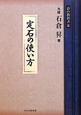 定石の使い方 碁の教科書シリーズ2
