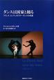 ダンスは国家と踊る フランスコンテンポラリー・ダンスの系譜
