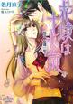 花嫁は十七歳 桜子、危機一髪!