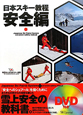 日本スキー教程 安全編 DVD付