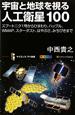 宇宙と地球を視る人工衛星100 スプートニク1号からひまわり、ハッブル、WMAP、