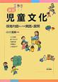 演習・児童文化 保育内容としての実践と展開