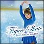 フィギュア・スケート・ベストアルバム2010-2011