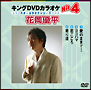 カラオケHit4(演歌) 花岡優平「愛のままで・・・」