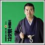 名演集1「竹の水仙/坂本竜馬伝」