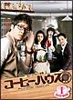 コーヒーハウス DVD-BOXI