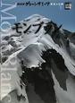 NHK グレートサミッツ 世界の名峰 モンブラン (1)