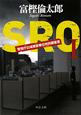 SRO 警視庁広域捜査専任特別調査室(1)